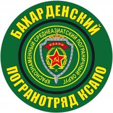"Наклейка ""Бахарденский погранотряд"" фото"