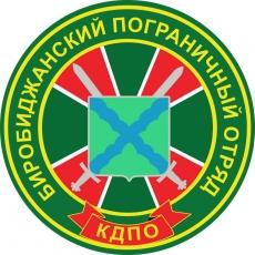 Наклейка Биробиджанского пограничного отряда фото