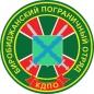 Наклейка Биробиджанского пограничного отряда фотография