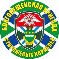 """Наклейка """"Благовещенская бригада сторожевых кораблей"""""""