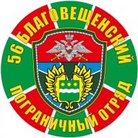 """Наклейка """"Благовещенский погранотряд"""""""