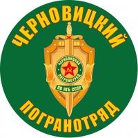 """Наклейка """"Черновицкий погранотряд"""""""