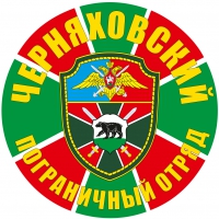 """Наклейка """"Черняховский погранотряд"""""""