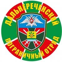 """Наклейка """"Дальнереченский погранотряд"""""""