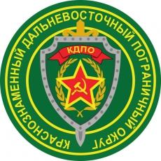 Наклейка Дальневосточного пограничного округа фото