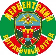"""Наклейка """"Дербентский погранотряд"""" фото"""