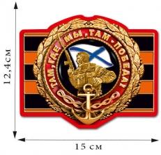 """Наклейка """"Девиз Морской пехоты""""  фото"""