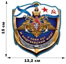 Наклейка ВМФ с девизом фото