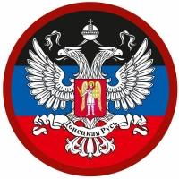 Наклейка ДНР