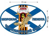 Наклейка «ДШБ Морской пехоты»