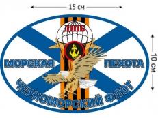 Наклейка «ДШБ Морской пехоты» фото