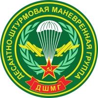 Наклейка ДШМГ ПВ