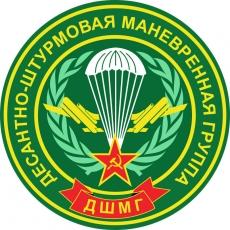 Наклейка ДШМГ ПВ фото