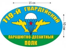 Наклейка «Флаг 119 гв. ПДП ВДВ» фото