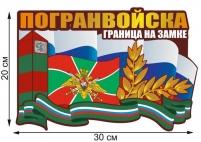 """Наклейка """"Пограничная служба России"""" на автомобиль"""