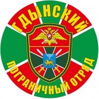 """Наклейка """"Гдынский погранотряд"""""""