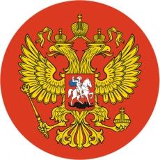 """Наклейка """"Герб РФ"""" красный фото"""