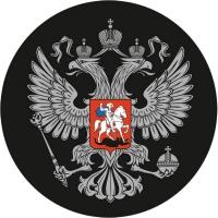 """Наклейка """"Герб России серебро"""""""