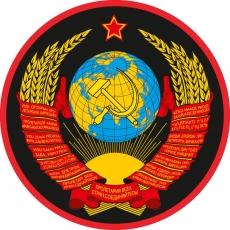 Наклейка Герб СССР фото