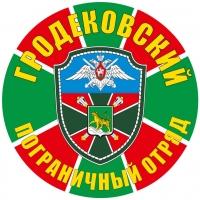 """Наклейка """"Гродековский пограничный отряд"""""""