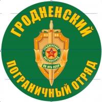 """Наклейка """"Гродненский погранотряд"""""""