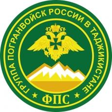 """Наклейка """"Группа погранвойск России в Таджикистане"""" фото"""