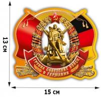 """Наклейка """"Группа Советских войск в Германии"""""""