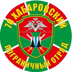 """Наклейка """"Хабаровский погранотряд"""" фото"""
