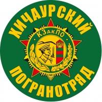 "Наклейка ""Хичаурский ПОГО"""
