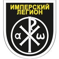 """Наклейка """"Имперский легион"""""""