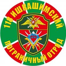 """Наклейка """"Ишкашимский пограничный отряд"""" фото"""