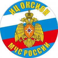 """Наклейка """"ИЦ Оксион МЧС России"""""""