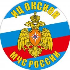 """Наклейка """"ИЦ Оксион МЧС России"""" фото"""