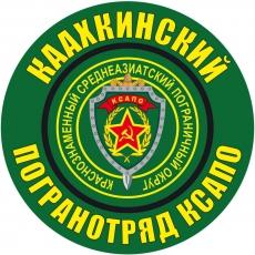 """Наклейка """"Каахкинский пограничный отряд"""" фото"""