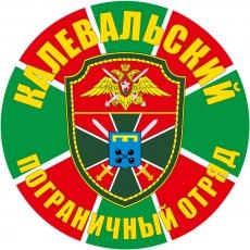 """Наклейка """"Калевальский погранотряд"""" фото"""