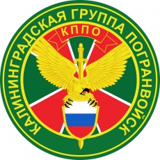 Наклейка Калининградской группы погранвойск фото