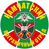"""Наклейка """"Камчатский погранотряд"""""""