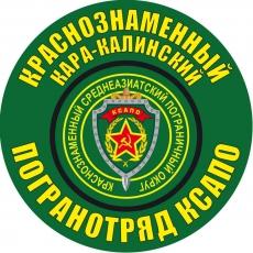Наклейка Кара-Калинский погранотряд фото