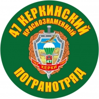 """Наклейка """"Керкинский погранотряд"""""""