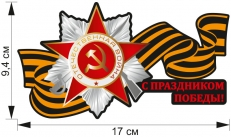 Наклейка ко Дню Победы на авто фото