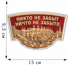 """Наклейка ко дню Победы """"Никто не забыт, ничто не забыто""""  фото"""