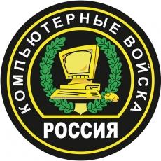 """Наклейка """"Компьютерные войска"""" фото"""