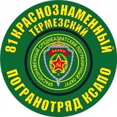 """Наклейка """"Краснознаменный Термезский погранотряд"""" фото"""