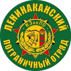 """Наклейка """"Ленинаканский пограничный отряд"""" фото"""