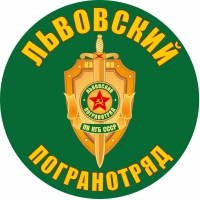 """Наклейка """"Львовский погранотряд"""""""