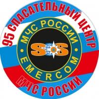 """Наклейка МЧС """"495 Спасательный центр"""""""