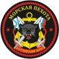"""Наклейка """"Морская пехота БФ"""" фотография"""