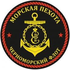 """Наклейка """"Морская пехота ЧФ"""" фото"""