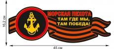 """Наклейка """"Морская пехота"""" на машину фото"""