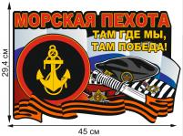 """Наклейка """"Морская пехота России"""" на кузов авто"""